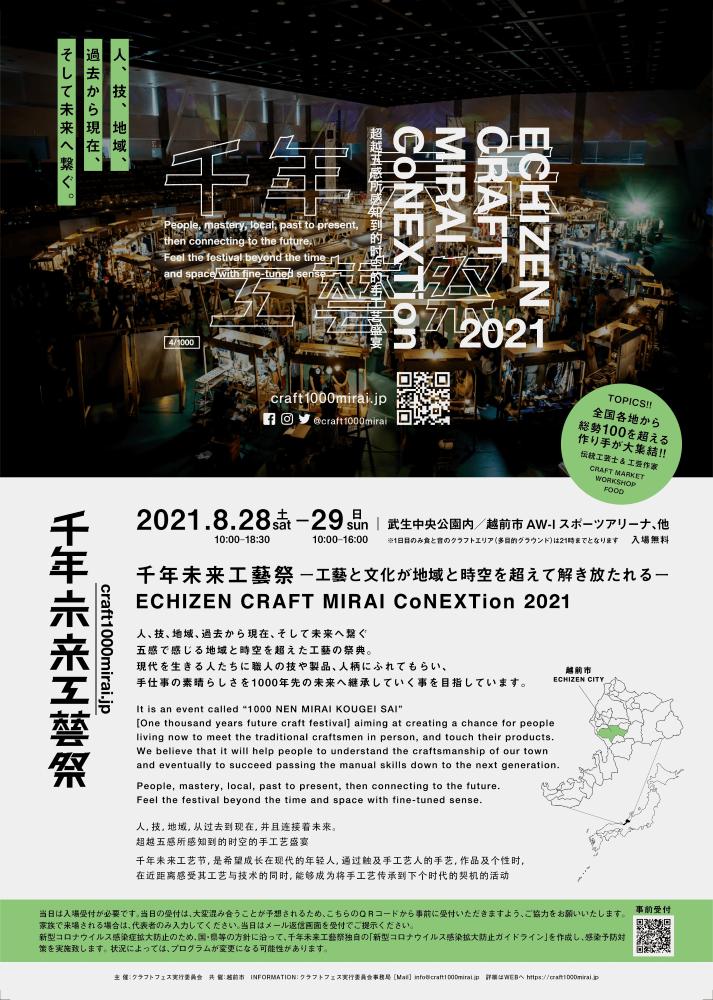 【一部中止】千年未来工藝祭2021