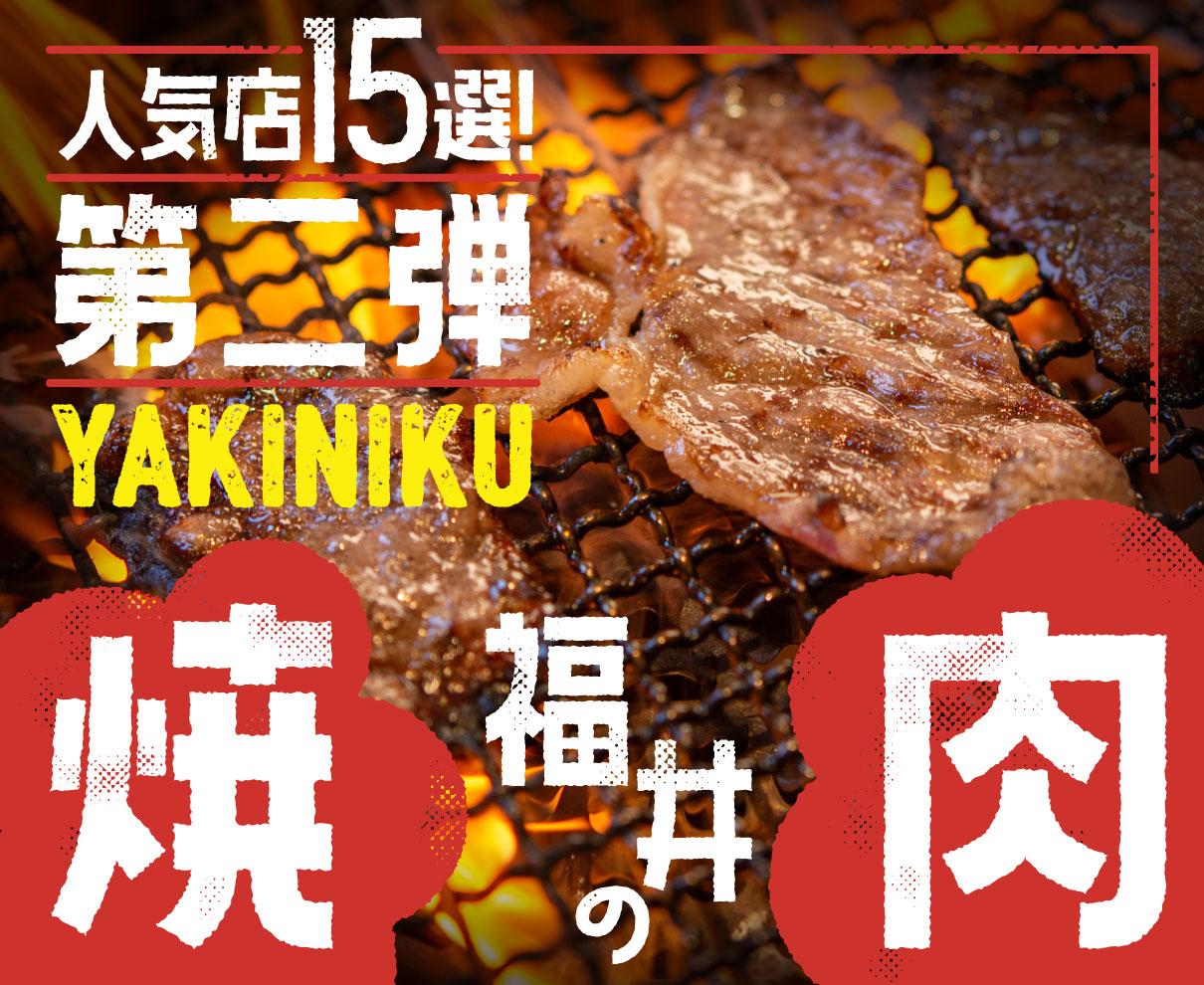 福井の焼肉、人気店15選。美味しい肉を食べて元気になろう!【第2弾】