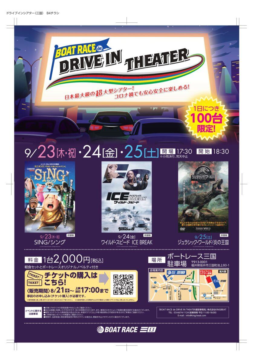 ドライブインシアター in 三国