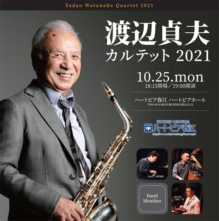 渡辺貞夫カルテット2021