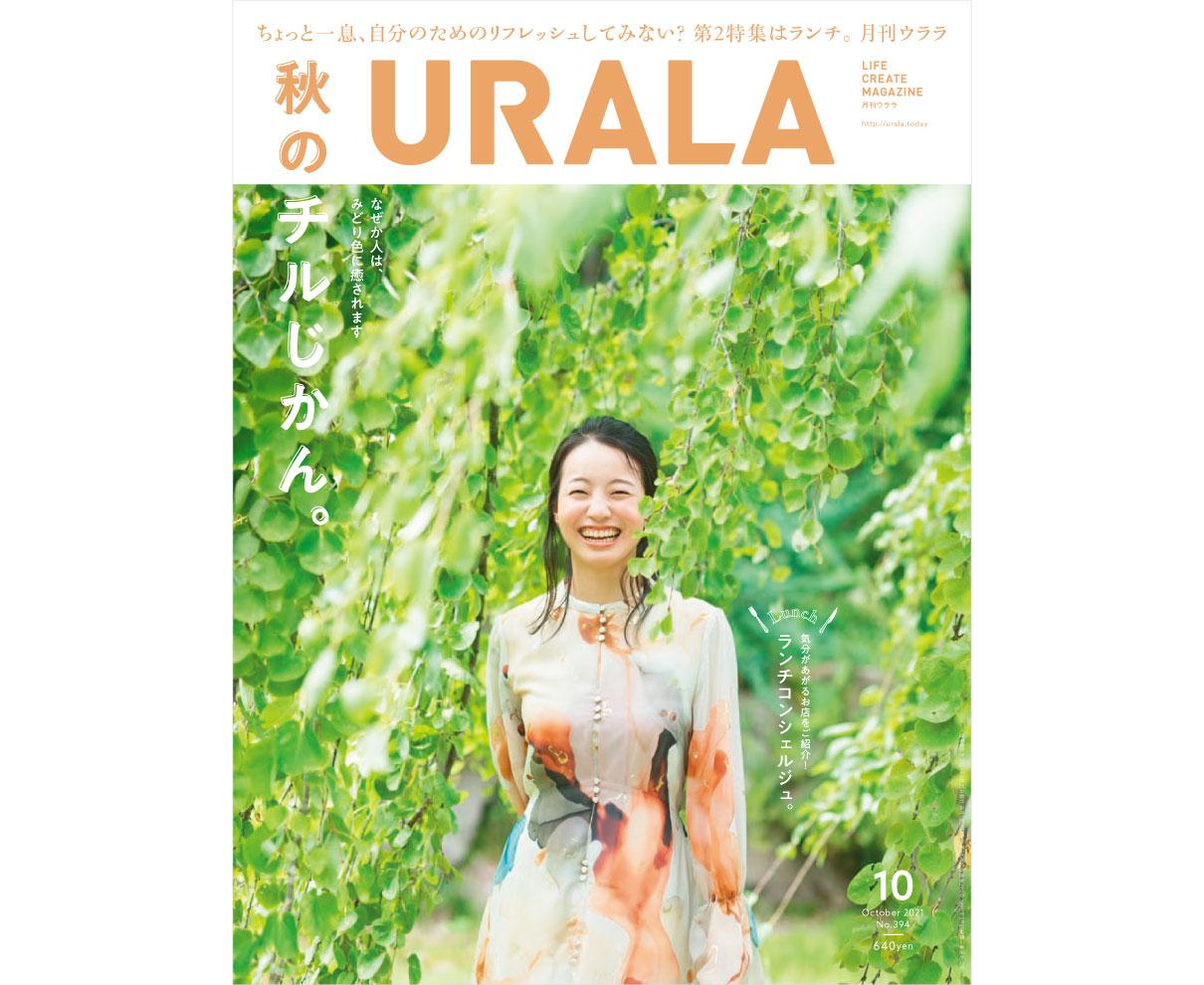 安らかな秋のひと時を。月刊ウララ10月号発刊。