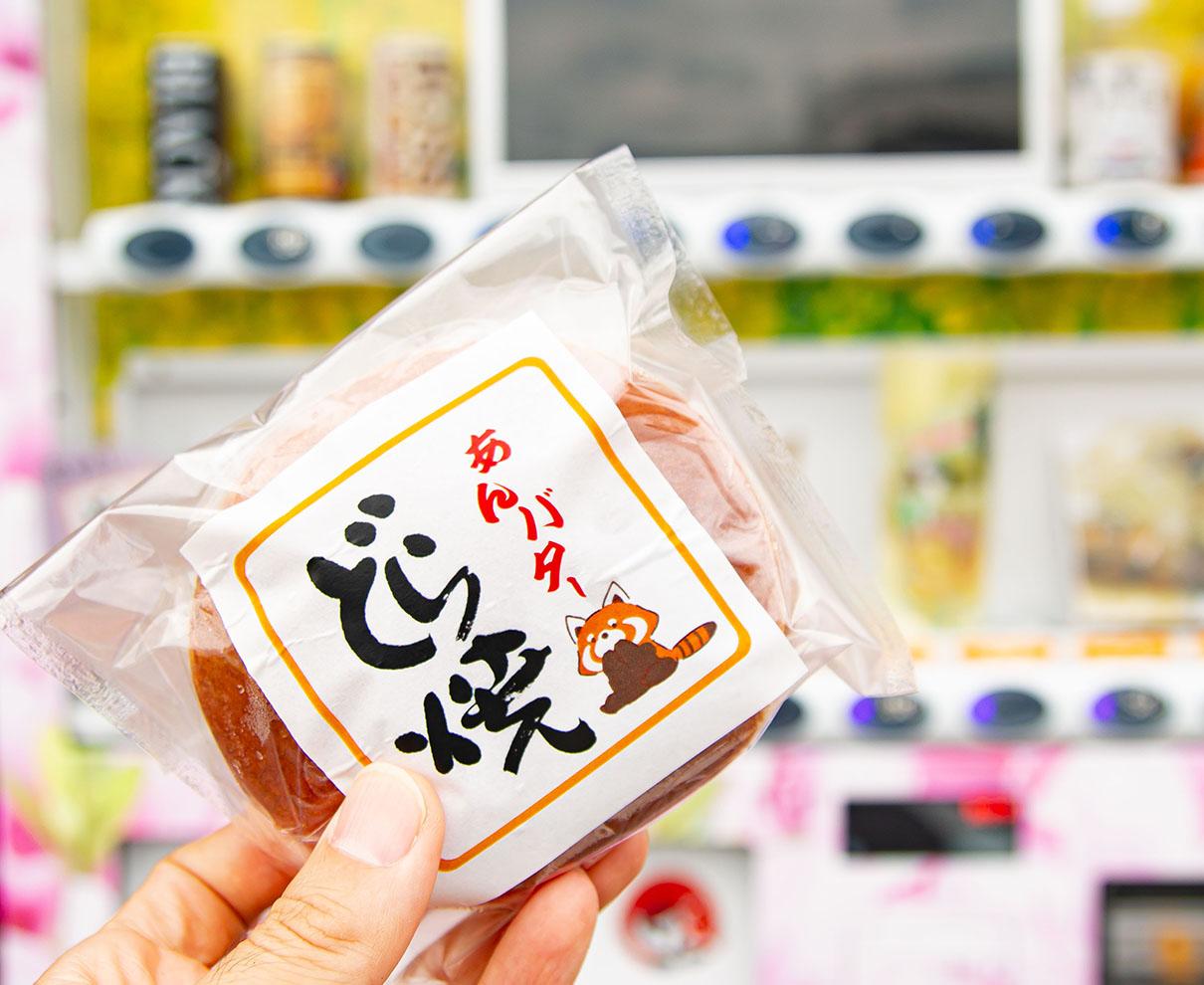 福寿堂の自動販売機で買えるあんバターどら焼き|しあわせな、おやつ