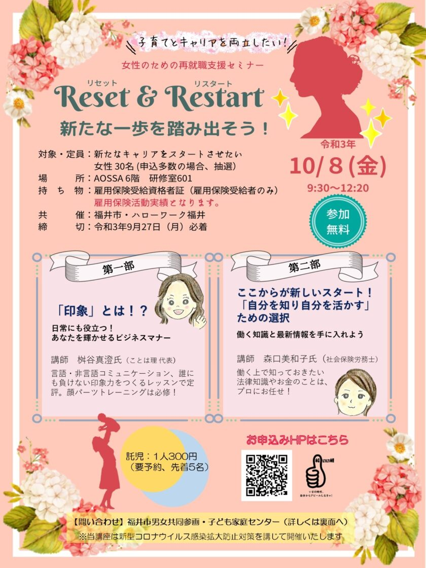 女性のための再就職支援セミナー 「リセット&リスタート新たな一歩を踏み出そう!」