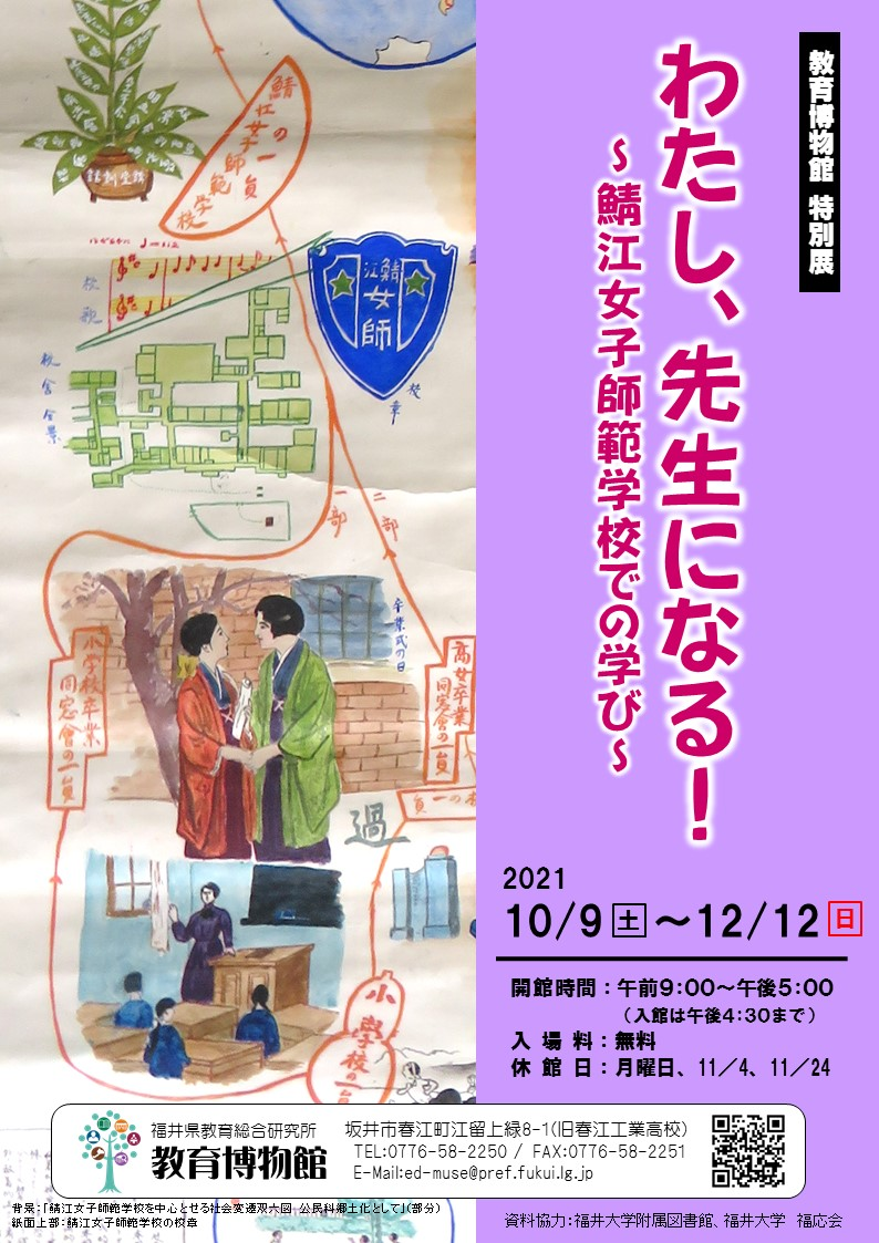 教育博物館 特別展 「わたし、先生になる! ~鯖江女子師範学校での学び~」