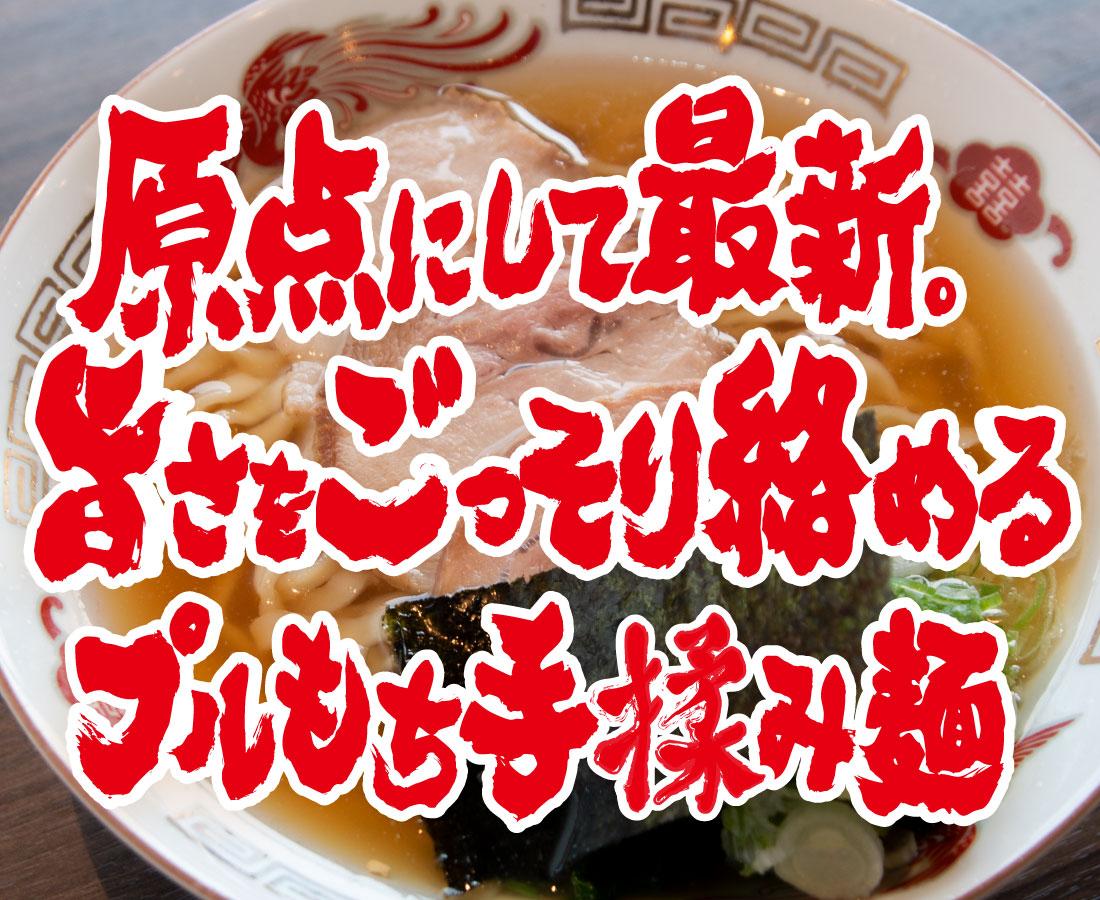 『RAMEN W さばえ店』の「塩中華めん」。福井のラーメン調査・第25杯