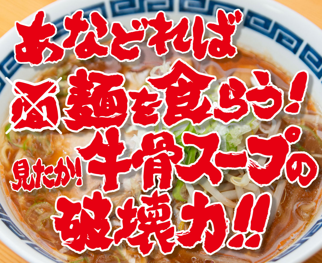 『名物たこやき なっちゃんち』の「味噌ラーメン」。福井のラーメン調査・第26杯