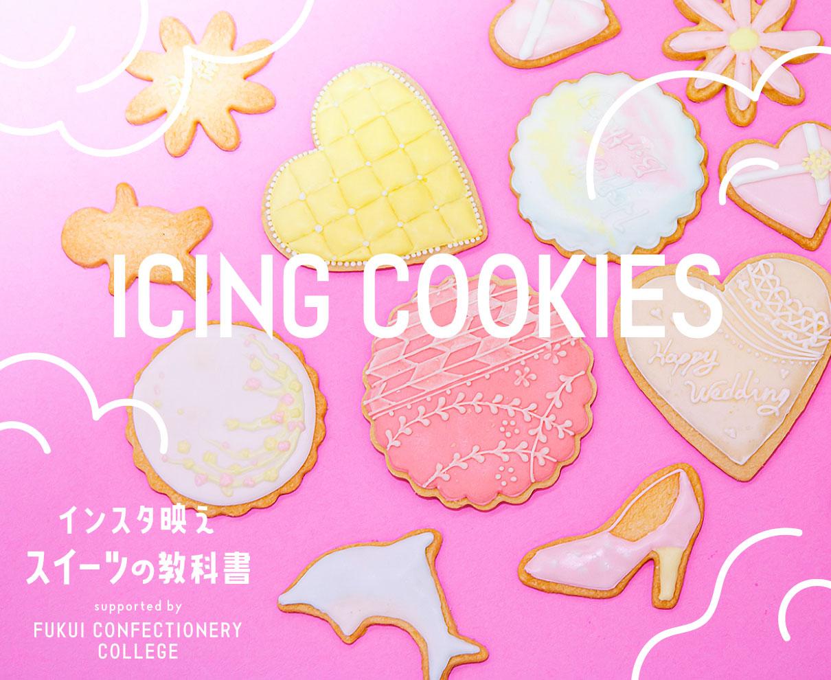 実はとっても簡単★アイシングクッキー|福井製菓専門学校 インスタ映えスイーツの教科書