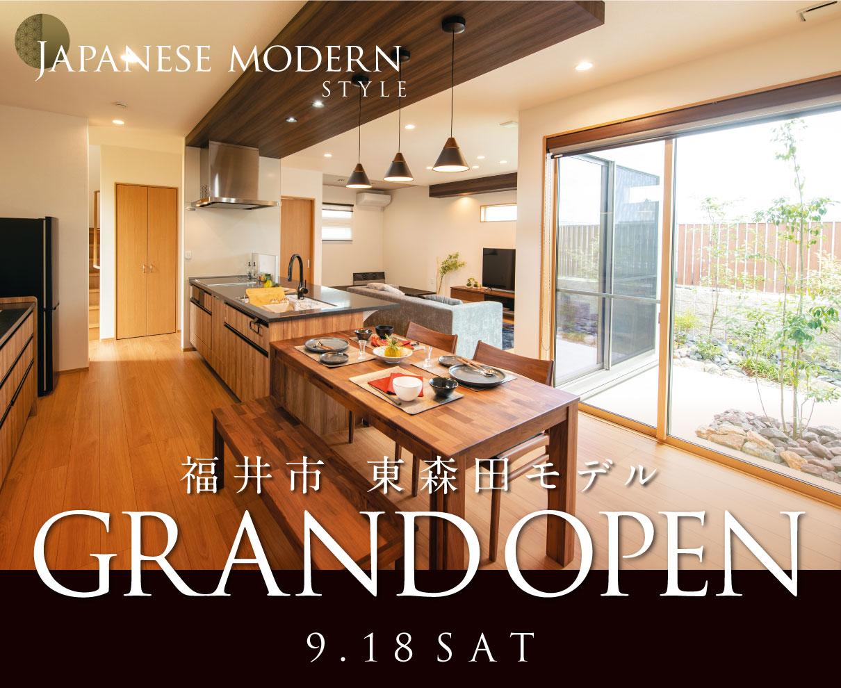 ウッドライフホームモデルハウス GRAND OPEN【豪華特典あり!】