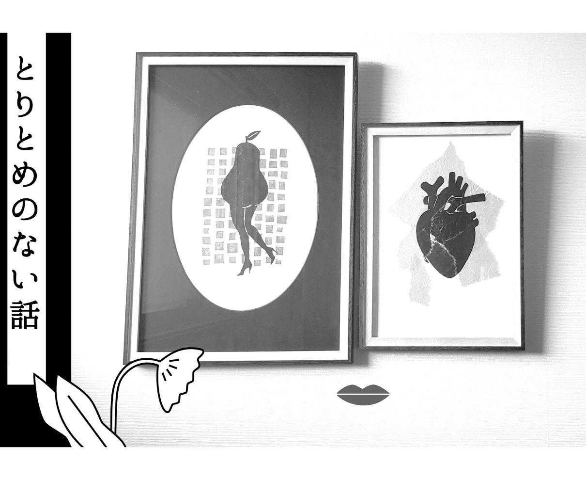 【10/8~】ウィギーカンパニー・黒田美恵さん、越前市で個展開催。カラフルでレトロポップな世界観を。