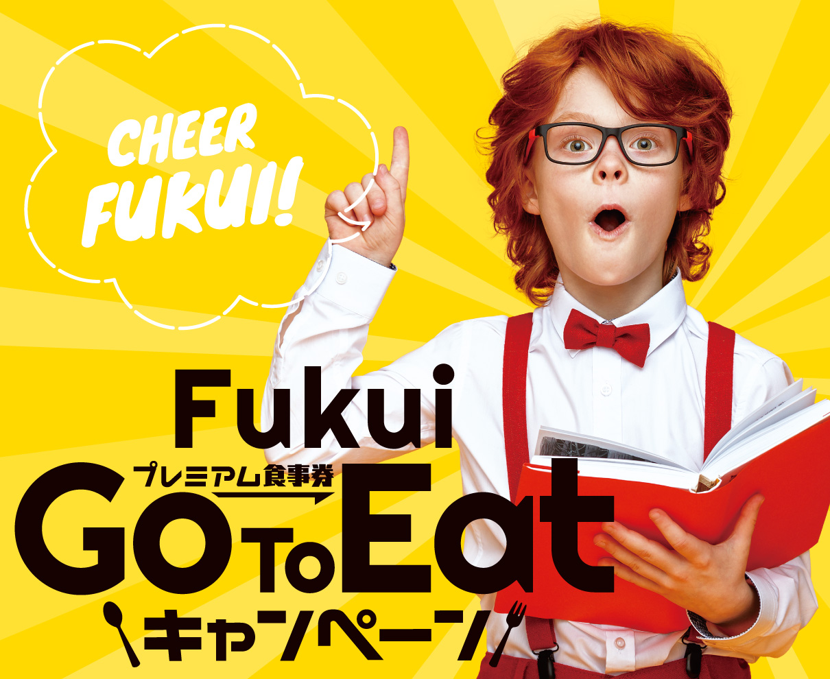 販売期間は11月15日、利用期間は12月15日まで!『福井県GoToEatキャンペーン』