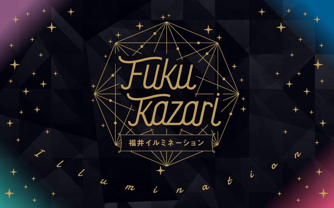 福井イルミネーション Fuku Kazari