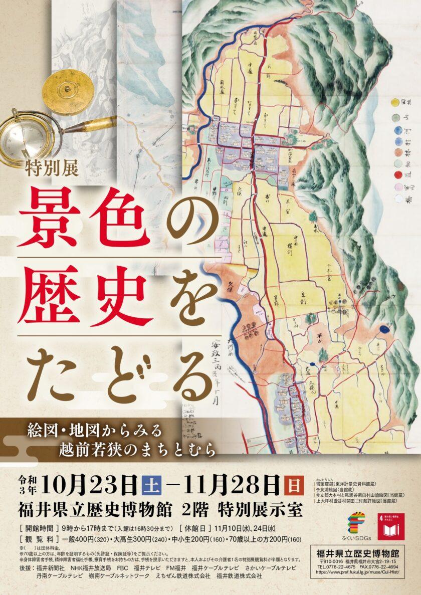 特別展「景色の歴史をたどる ~絵図・地図からみる越前若狭のまちとむら~」