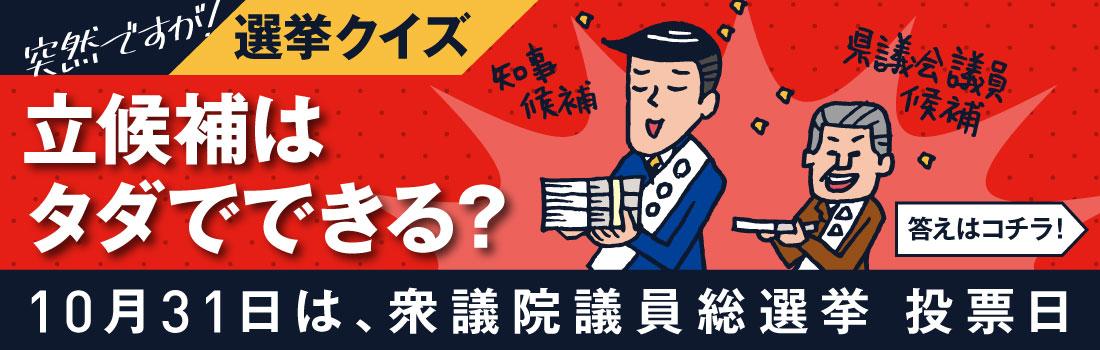 トップ新サイズ_上部_選挙_02