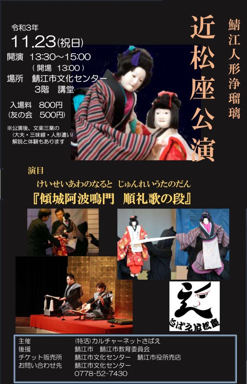 鯖江人形浄瑠璃 近松座公演