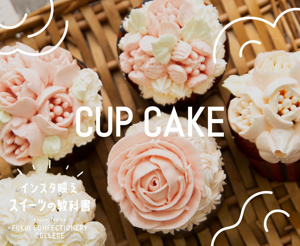 彩り鮮やかにアレンジ★カップケーキ|福井製菓専門学校 インスタ映えスイーツの教科書