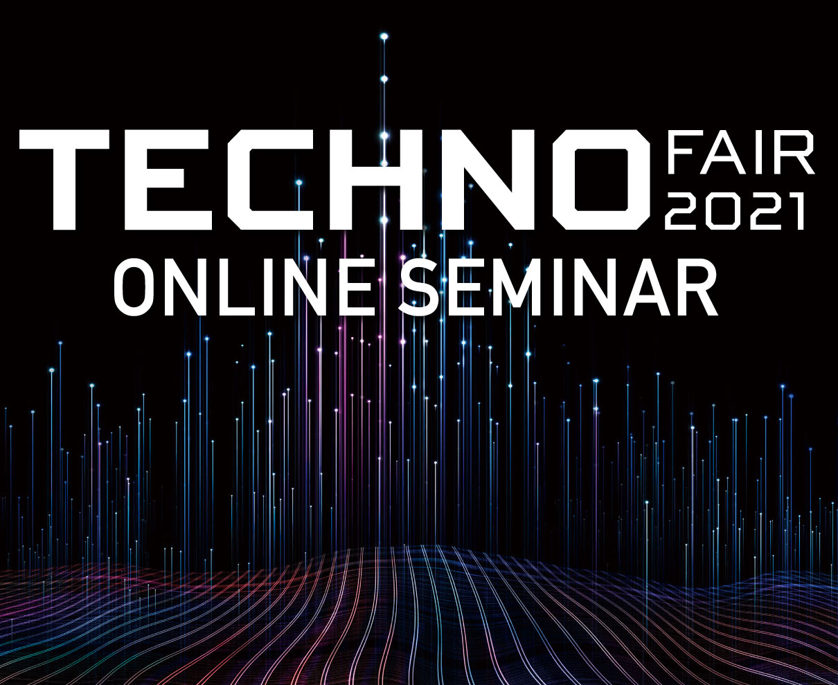 【10/8、10/15】「北陸技術交流テクノフェア2021」の開催前に、無料のオンラインセミナーで最新のデジタル化情報を学ぼう。
