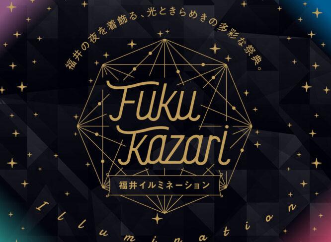 福井イルミネーション 福井の夜を着飾る、光ときらめきの多彩な祭典。  Fuku Kazari(フクカザリ)
