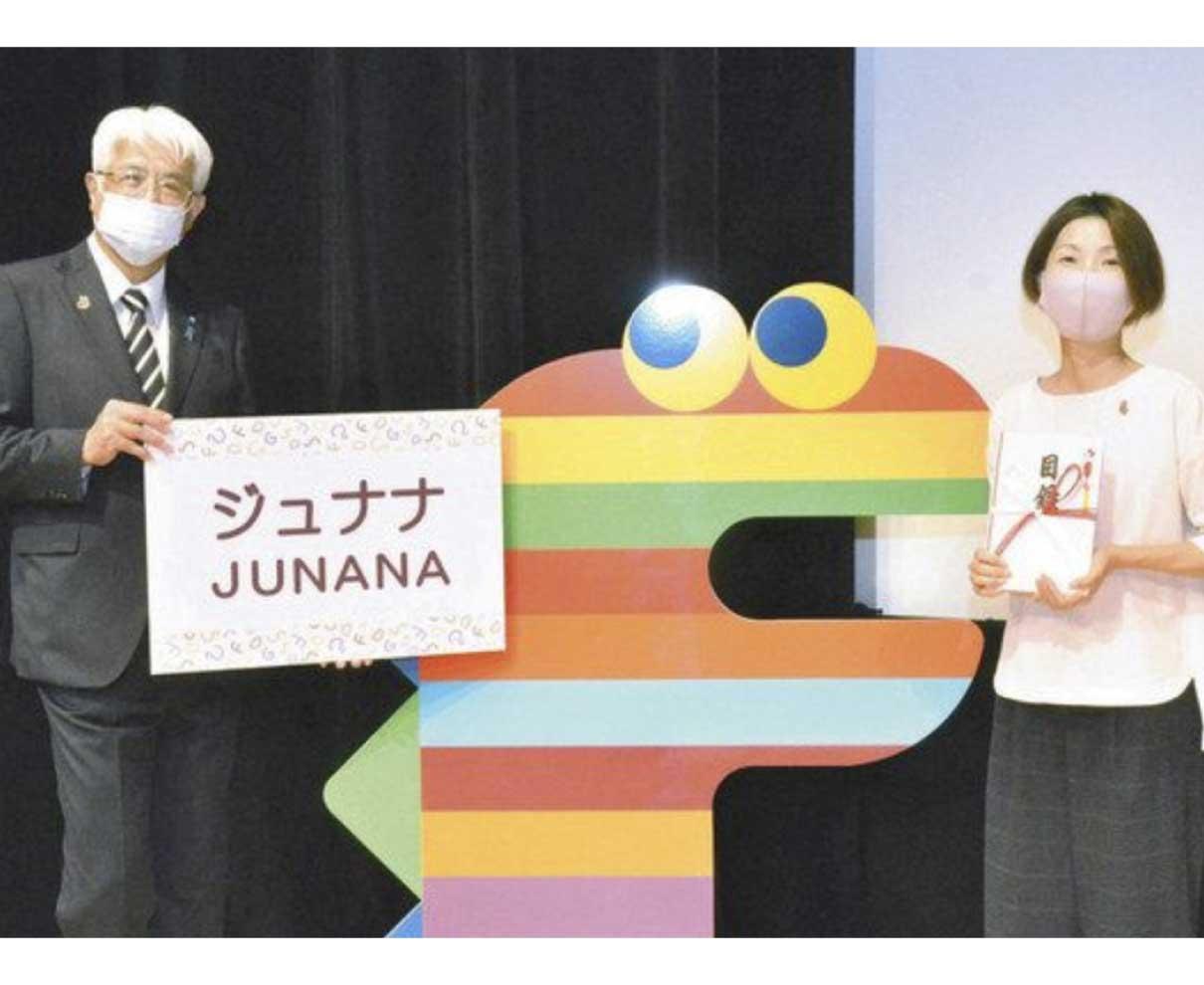 「ふくいSDGs」公式ロゴ  愛称「ジュナナ」に決定