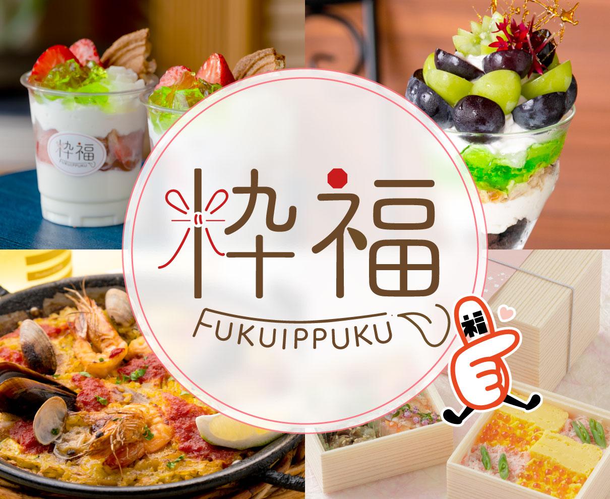"""福井の""""食""""は美味しくてフォトジェニック!この秋、完全デビューした「粋福グルメ」はもう食べた?"""