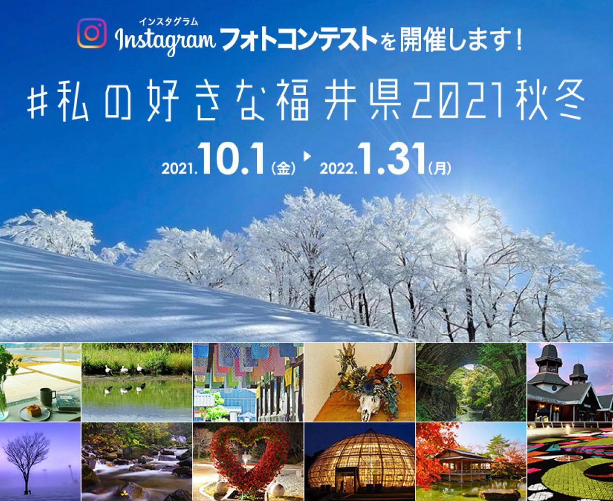 大好評の「インスタフォトコンテスト」の第4弾がスタート! #私の好きな福井県2021秋冬で投稿して賞品をゲットしよう。